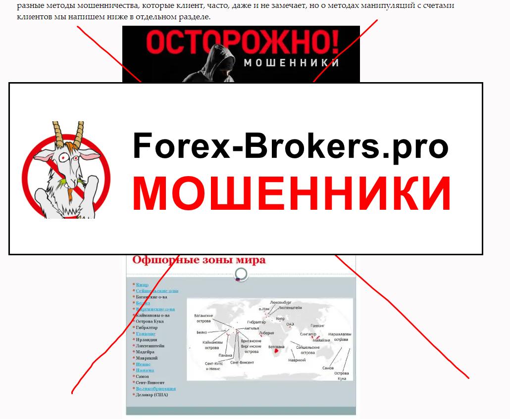 forex-brokers.pro — отзывы о мошенническом портале Форекс Брокер Про