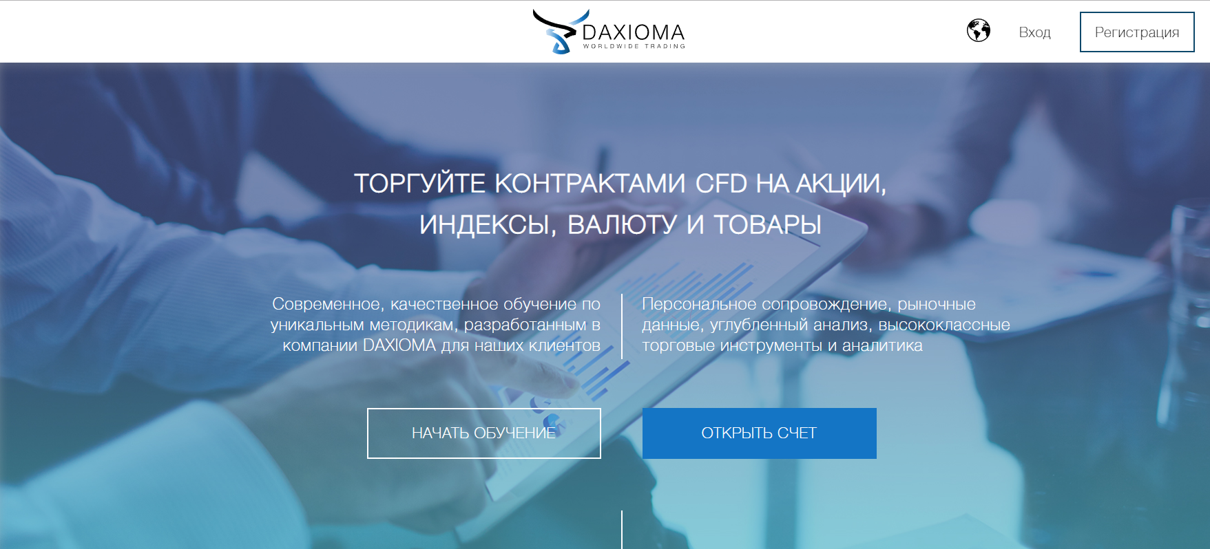 Daxioma — отзывы о брокере Даксиома