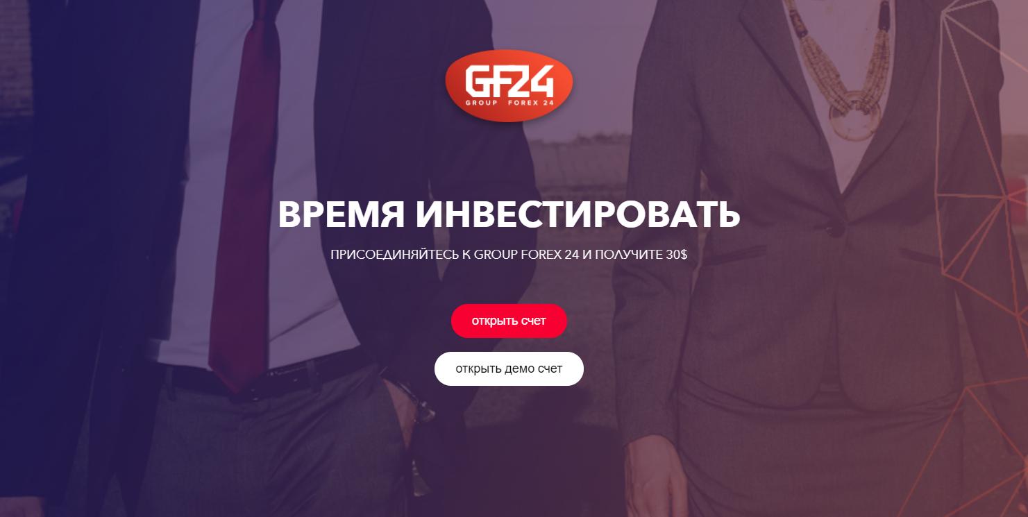Group Forex 24 — отзывы о брокере Гроуп Форекс 24