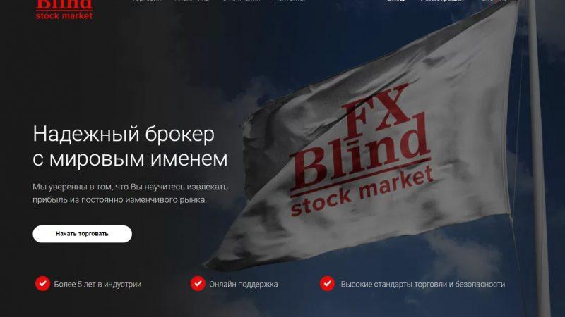 FX Blind — отзывы о брокере ЭфИксБлинд